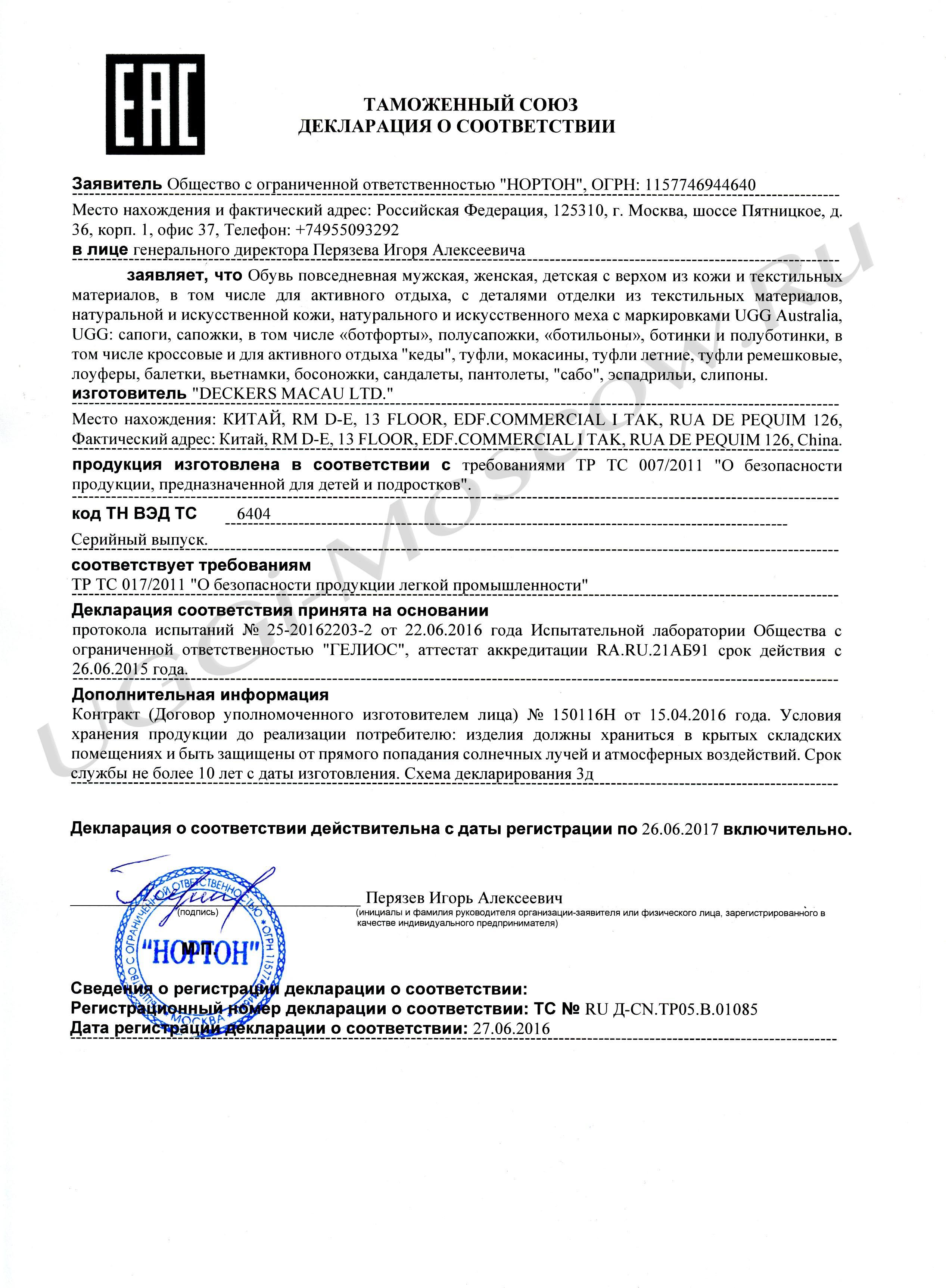 Сертификат соответствия UGGi-Moscow.Ru (1)