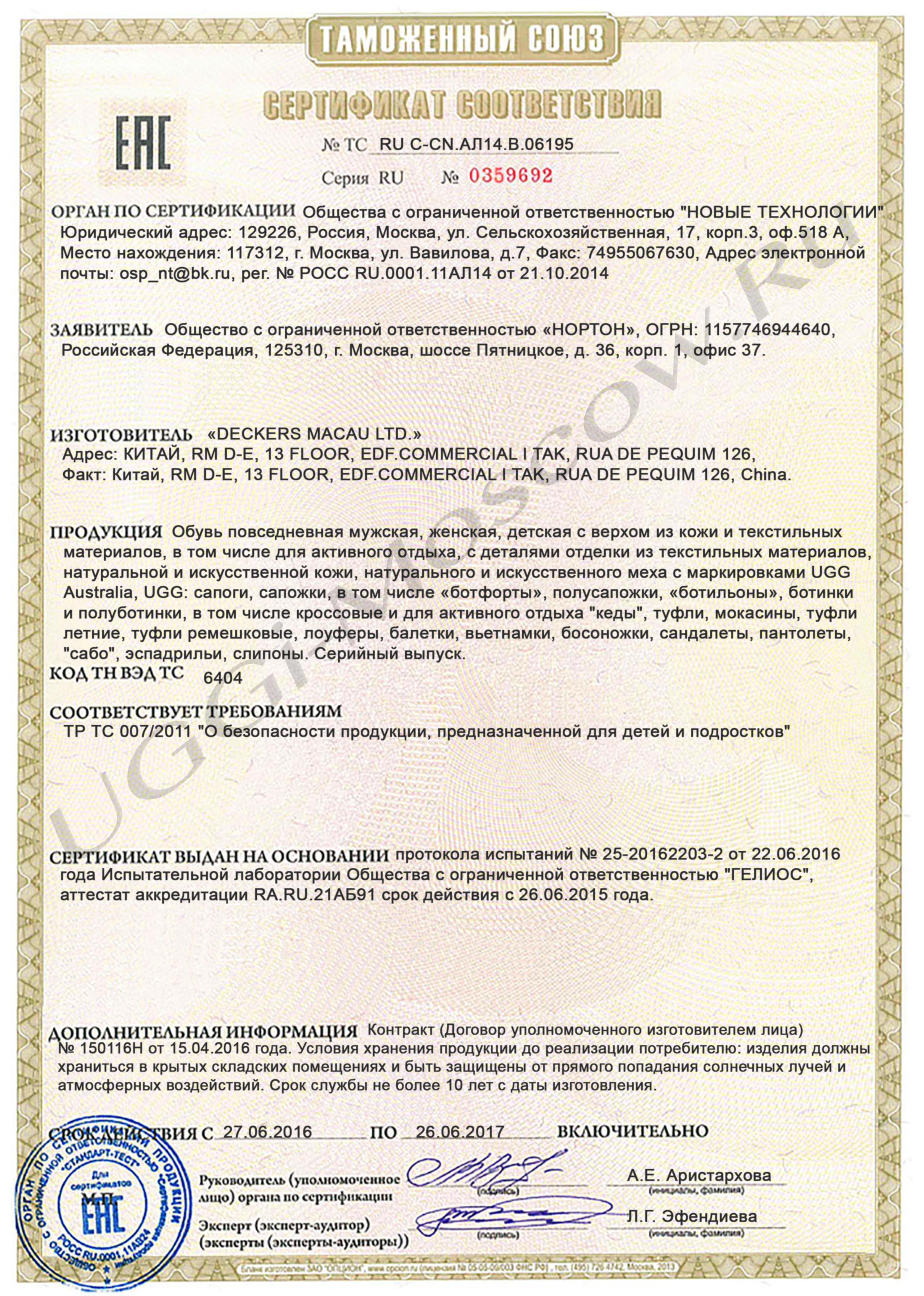 Сертификат соответствия UGGi-Moscow.Ru (2)